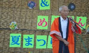 手をつなぐとなみ野 穴田清理事長