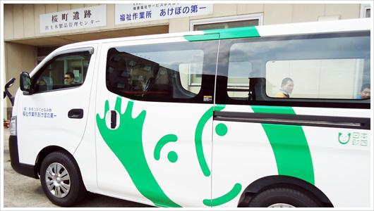 あけぼの第一 納車