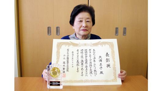 ボランティア活動推進富山県民会議会長表彰